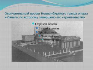 Окончательный проект Новосибирского театра оперы и балета, по которому заверш