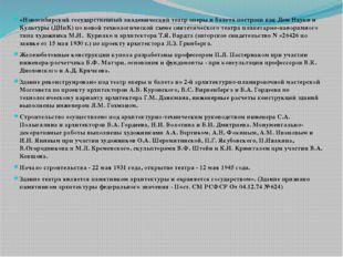 «Новосибирский государственный академический театр оперы и балета построен ка