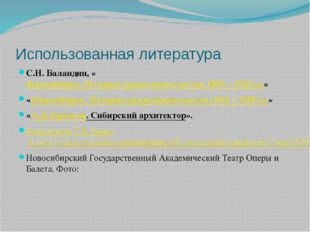 Использованная литература С.Н. Баландин, «Новосибирск. История градостроитель