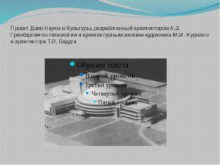 Проект Дома Науки и Культуры, разработанный архитектором А.З. Гринбергом по т