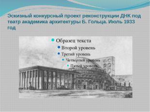 Эскизный конкурсный проект реконструкции ДНК под театр академика архитектуры