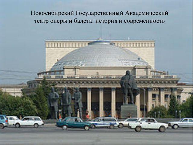 Новосибирский Государственный Академический театр оперы и балета: история и...