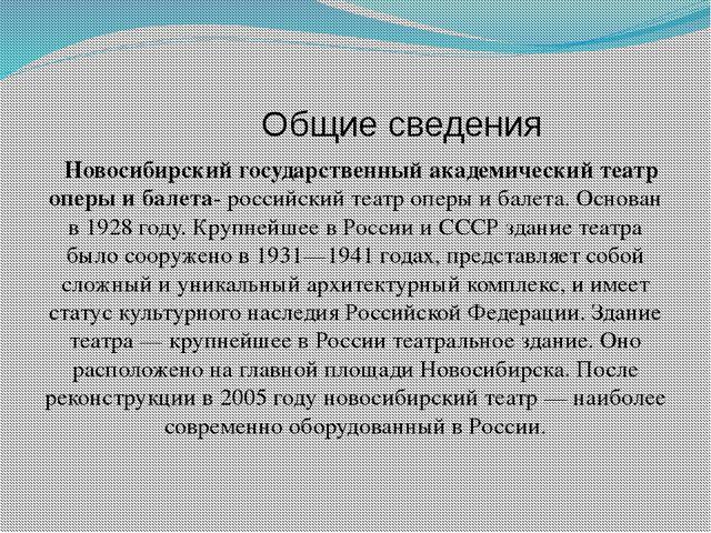 Общие сведения Новосибирский государственный академический театр оперы и бал...