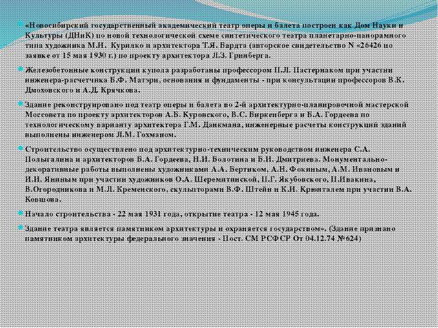 «Новосибирский государственный академический театр оперы и балета построен ка...