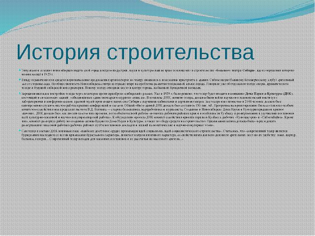 История строительства Энтузиазм и желание новосибирцев видеть свой город цент...