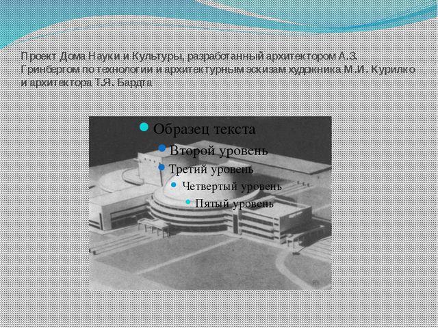 Проект Дома Науки и Культуры, разработанный архитектором А.З. Гринбергом по т...