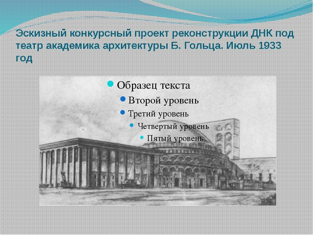 Эскизный конкурсный проект реконструкции ДНК под театр академика архитектуры...