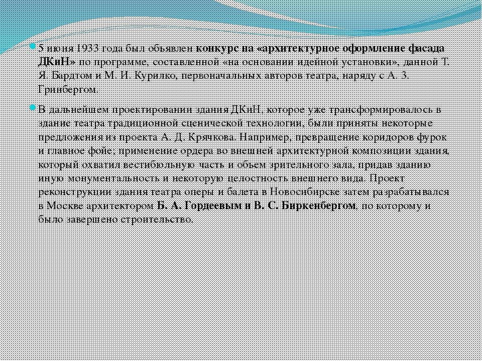 5 июня 1933 года был объявленконкурс на «архитектурное оформление фасада ДКи...