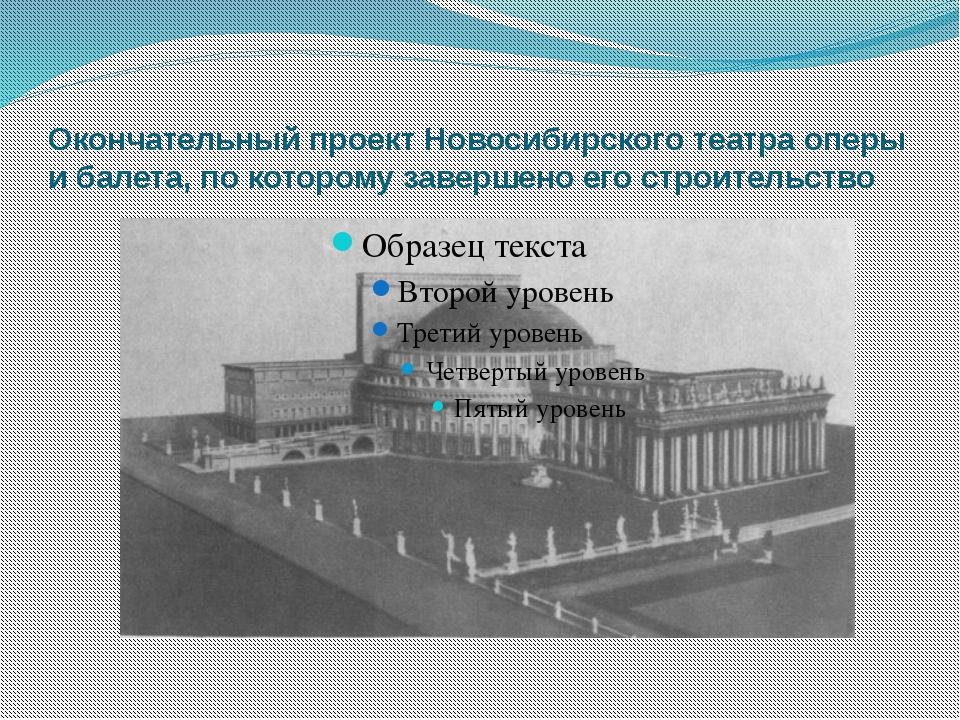 Окончательный проект Новосибирского театра оперы и балета, по которому заверш...