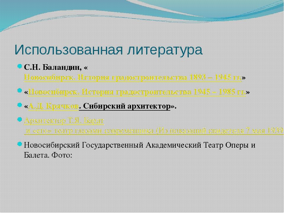 Использованная литература С.Н. Баландин, «Новосибирск. История градостроитель...