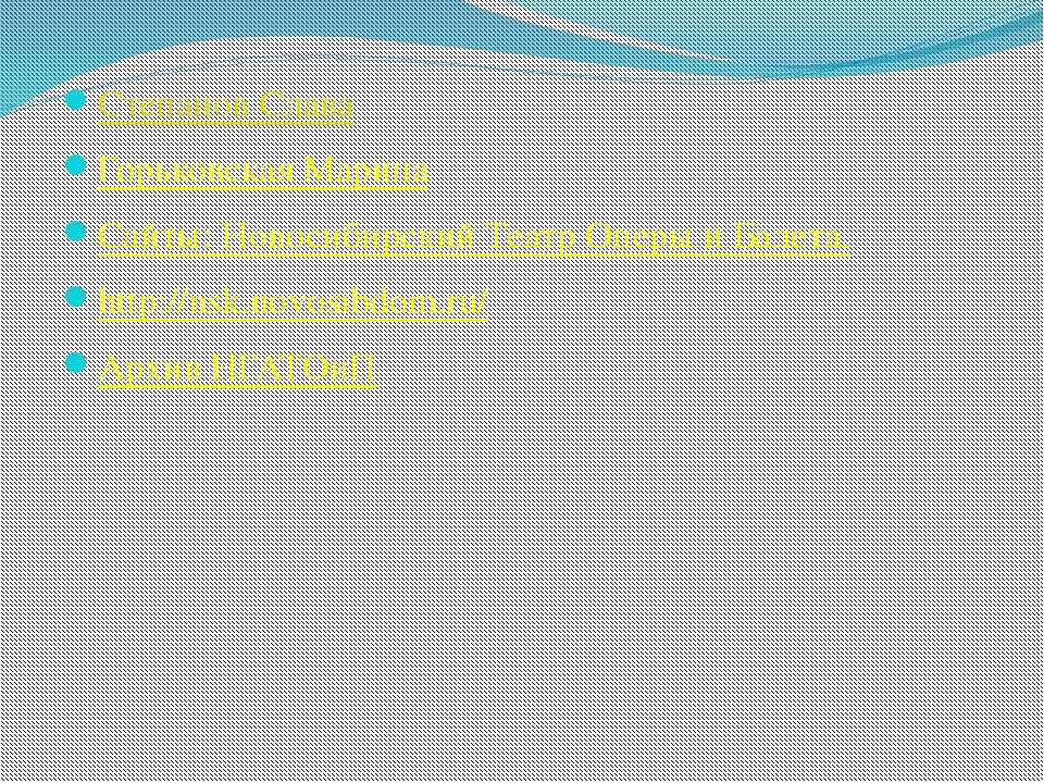 Степанов Слава Горьковская Марина Сайты: Новосибирский Театр Оперы и Балета....