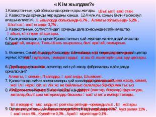 « Кім жылдам?» 1.Казақстанның қай облысында орман қоры жоғары. 2. Казақстанда