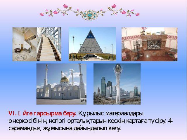 VI. Үйге тарсырма беру. Құрылыс материалдары өнеркәсібінің негізгі орталықтар...