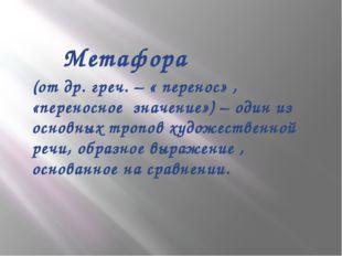 Метафора (от др. греч. – « перенос» , «переносное значение») – один из основ