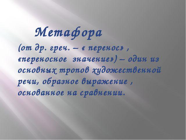 Метафора (от др. греч. – « перенос» , «переносное значение») – один из основ...