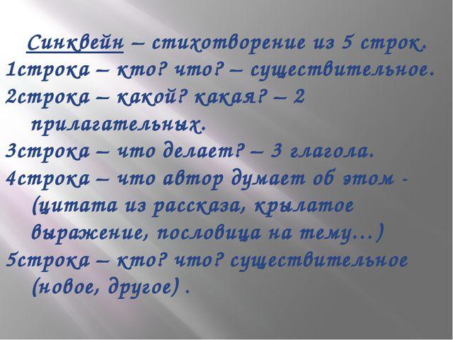 Синквейн – стихотворение из 5 строк. 1строка – кто? что? – существительное. 2...