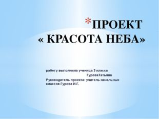 работу выполнила ученица 3 класса ГуроваТатьяна Руководитель проекта: учитель