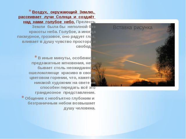 Воздух, окружающий Землю, рассеивает лучи Солнца и создаёт над нами голубое н...
