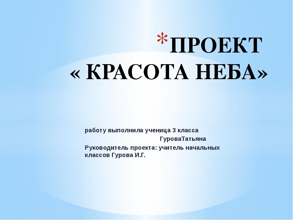 работу выполнила ученица 3 класса ГуроваТатьяна Руководитель проекта: учитель...