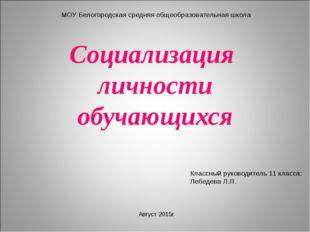 МОУ Белогородская средняя общеобразовательная школа Социализация личности обу