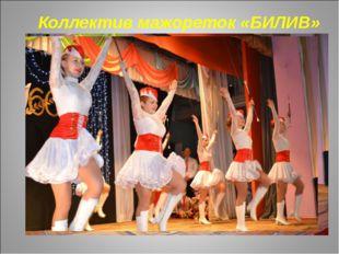 Коллектив мажореток «БИЛИВ»