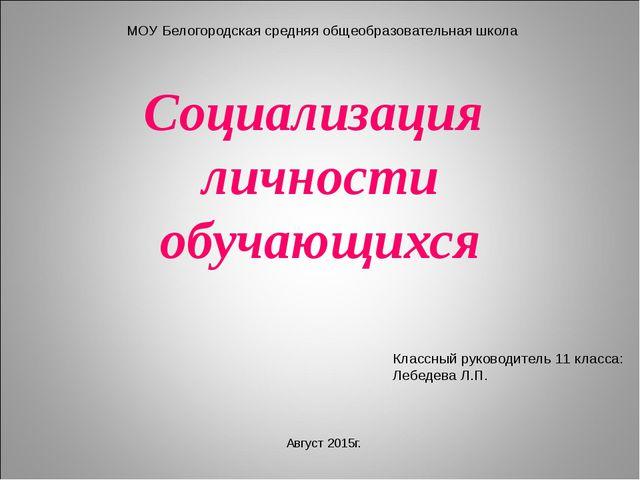 МОУ Белогородская средняя общеобразовательная школа Социализация личности обу...