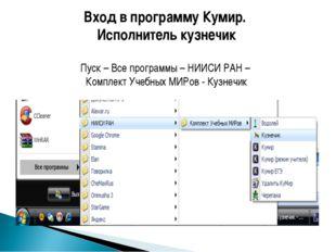 Программу на компьютер кумир