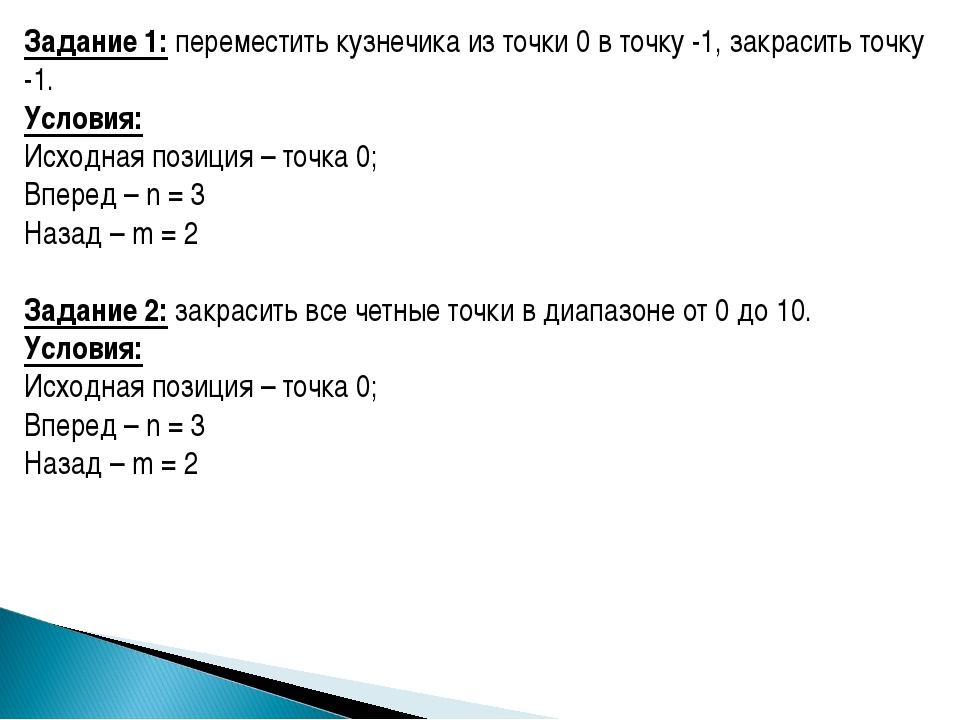 Задание 1: переместить кузнечика из точки 0 в точку -1, закрасить точку -1. У...