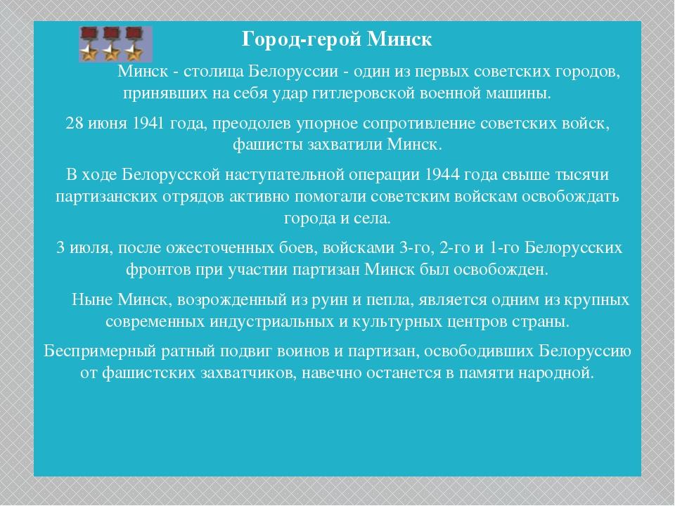 сравнительно небольшое 1 класс урок минск-столица белоруссии данные прошлый год)на