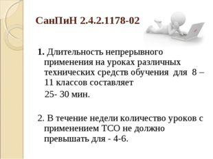 СанПиН 2.4.2.1178-02 1. Длительность непрерывного применения на уроках различ