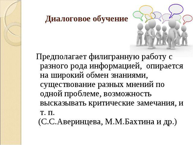 Диалоговое обучение Предполагает филигранную работу с разного рода информаци...