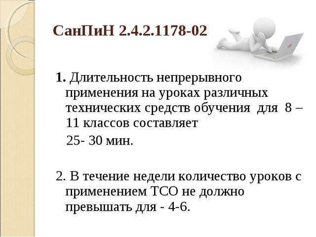СанПиН 2.4.2.1178-02 1. Длительность непрерывного применения на уроках различ...