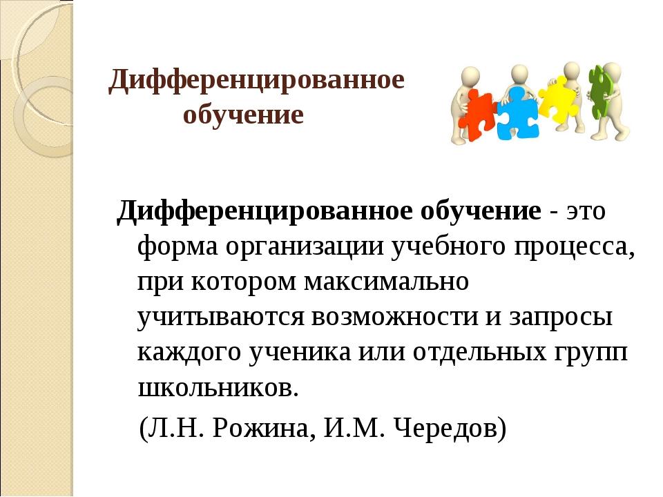Дифференцированное обучение  Дифференцированное обучение - это форма органи...