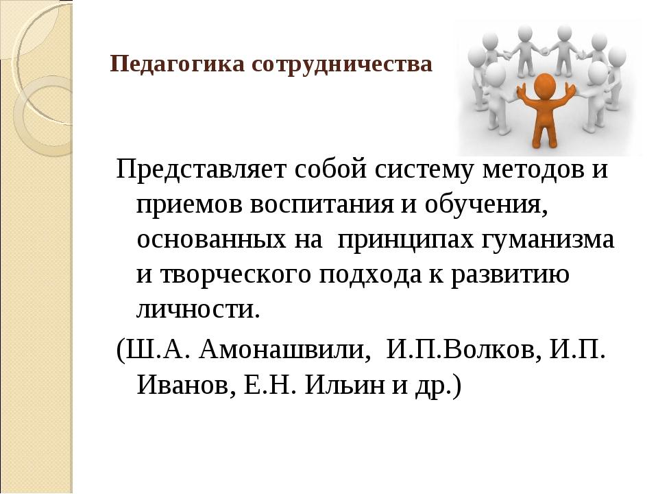 Педагогика сотрудничества Представляет собой систему методов и приемов воспит...