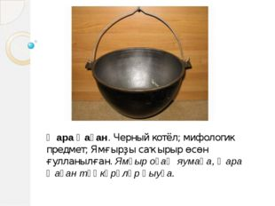 Ҡара ҡаҙан. Черный котёл; мифологик предмет; Ямғырҙы саҡырыр өсөн ғулланылған