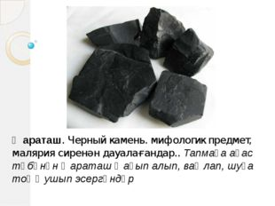 Ҡараташ. Черный камень. мифологик предмет, малярия сиренән дауалағандар.. Тап