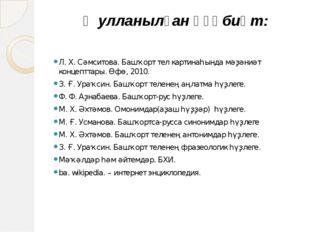 Ҡулланылған әҙәбиәт: Л. Х. Сәмситова. Башҡорт тел картинаһында мәҙәниәт конце