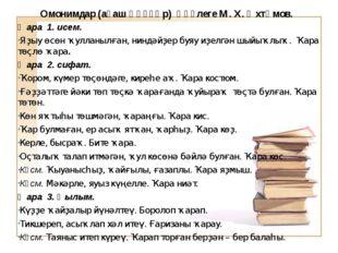 Омонимдар (аҙаш һүҙҙәр) һүҙлеге М. Х. Әхтәмов. Ҡара 1. исем. Яҙыу өсөн ҡуллан