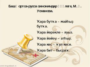 Башҡортса-русса синонимдар һүҙлеге, М. Ғ. Усманова. Ҡара бутҡа – майһыҙ бутҡа