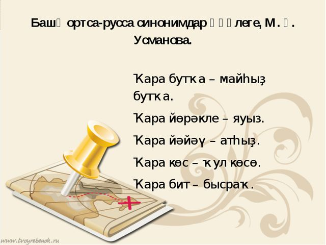 Башҡортса-русса синонимдар һүҙлеге, М. Ғ. Усманова. Ҡара бутҡа – майһыҙ бутҡа...