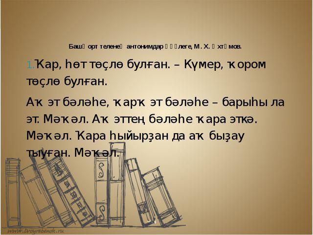 Башҡорт теленең антонимдар һүҙлеге, М. Х. Әхтәмов. Ҡар, һөт төҫлө булған. –...