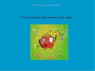 В России седьмого мая отмечается День радио. Значение радио в нашей жизни