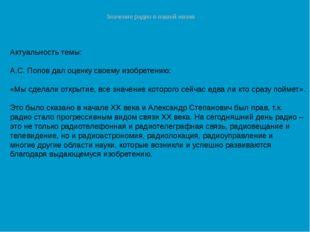 Актуальность темы: А.С. Попов дал оценку своему изобретению: «Мы сделали откр