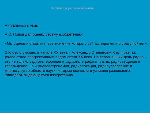 Актуальность темы: А.С. Попов дал оценку своему изобретению: «Мы сделали откр...