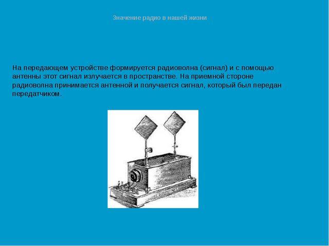 На передающем устройстве формируется радиоволна (сигнал) и с помощью антенны...