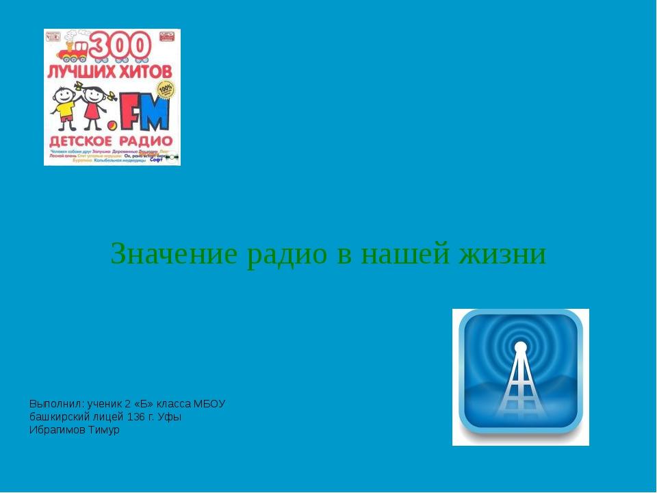 Значение радио в нашей жизни Выполнил: ученик 2 «Б» класса МБОУ башкирский ли...