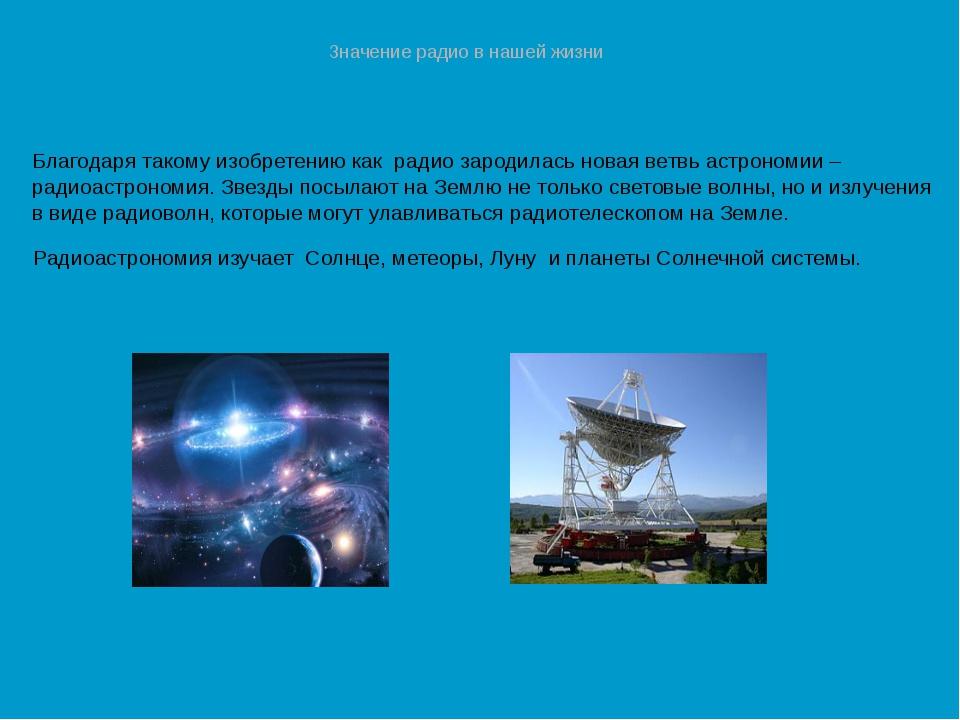 Значение радио в нашей жизни Благодаря такому изобретению как радио зародилас...