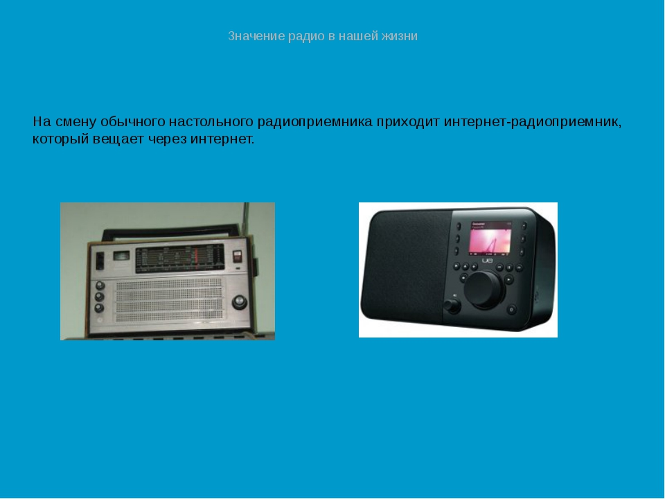 Значение радио в нашей жизни На смену обычного настольного радиоприемника при...