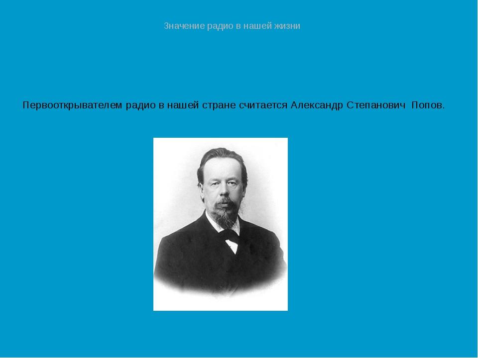 Первооткрывателем радио в нашей стране считается Александр Степанович Попов....