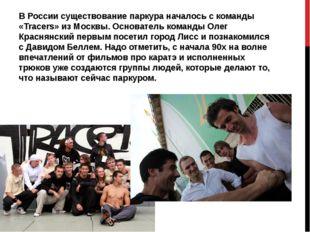В России существование паркура началось с команды «Tracers» из Москвы. Основ